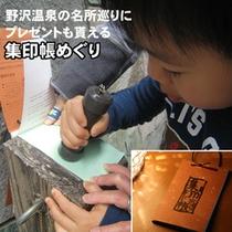 野沢の名所を巡る【集印帳】プレゼント付き♪