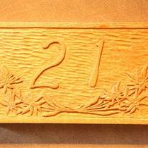 手彫りのルームナンバープレート