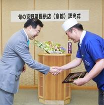 【旬の京野菜提供店 認定式】京都府知事 山田 啓二氏より授与されました!