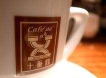 Cafe'de十番館オリジナル珈琲