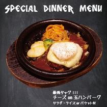 チーズon玉ハンバーグ CafedeJyubancan