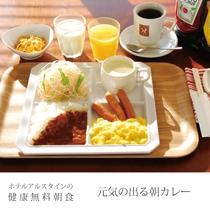 健康無料朝食 元気の出るカレー