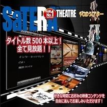 【VOD500本以上が見放題♪】