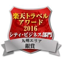 アワード2016 銀賞