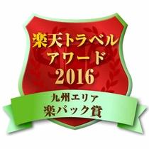 アワード2016 楽パック賞