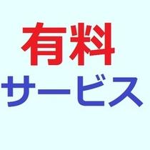 【有料サービス】