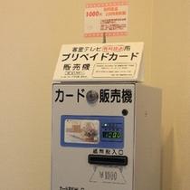 ☆有料放送TVカード販売機☆