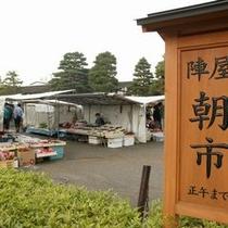 【周辺】陣屋前朝市までは徒歩1分・朝食を早めに食べて、さあお買い物〜