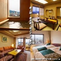 ■最上階貴賓室-華やぎの間-■