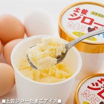 【当館オリジナルアイス】