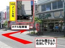 *ホテル駐車場への道筋