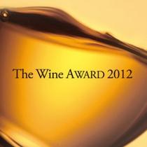坐忘庵ワインアワード2012