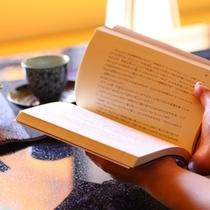 喧騒を離れた隠れ宿、ゆるやかな時の流れに身をゆだね読書をするのもオススメです