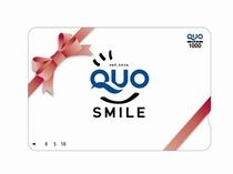 全国約36,500店の加盟店で利用可能な【QUOカード】付きプラン