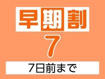オススメ1!:早期割【7】〜7日前までのご予約で割引特典付き〜