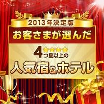 2013四つ星
