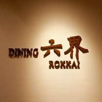 2016年夏新規オープン★『DINING 六界』1