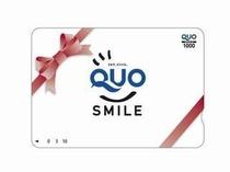 【プラン特典】QUOカード