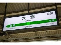 最寄り駅の「大塚駅」は池袋から1駅です
