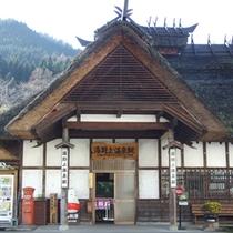 *湯野上温泉駅