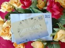 ■プラン:もらってお得!QUOカード付きプラン
