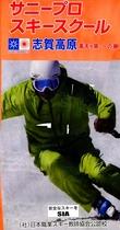 サニープロスキースクール