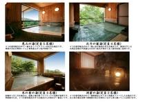 4つの貸切風呂(夏)