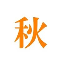 【9月~11月】秋のお食事