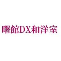 【曙館DX和洋室】