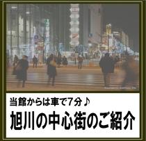 【旭川の中心街のご紹介】