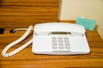 【備え付け】電話機 ※外線は有料になります