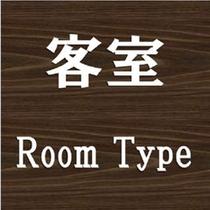 部屋タイプ