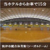 焼津市総合体育館(シーガルドーム)
