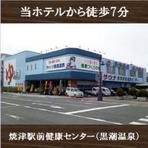 焼津駅前健康センター(黒潮温泉)
