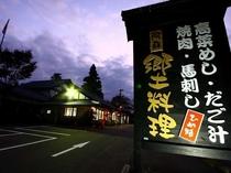 【郷土料理 ひめ路】当宿直営のお店『ひめ路』の看板です。