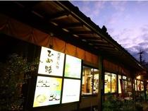 【郷土料理 ひめ路】阿蘇名物の高菜飯やだご汁など様々なメニューをご用意しております。