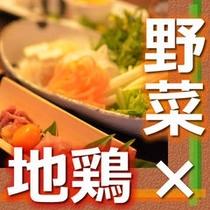 野菜×地鶏