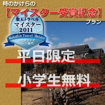マイスター受賞プラン平日限定小学生無料
