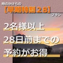 【早期特割28】