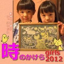 時のかけらガールズ2012-002