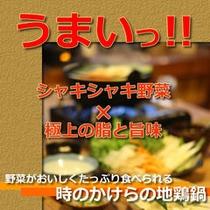 野菜がおいしくたっぷり食べられる、極上の地鶏鍋