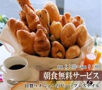 ご宿泊のお客様は朝食を無料でご利用いただけます。