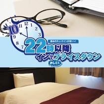 【遅めのチェックインが安い】22:00以降インでプライスダウン★☆