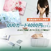 【領収書一括表記】ビジネスマン必見!QUOカード4,000円付★☆