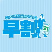 【早割21】21日前の予約がお得★☆