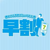 【直前割】7日前の予約がお得★☆