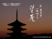 八坂の塔「望庵」