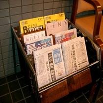 各種新聞ご用意しております ロビーでお読みください