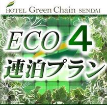 エコ4連泊プラン