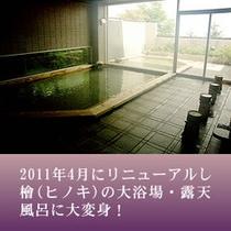 檜の大浴場&露天風呂